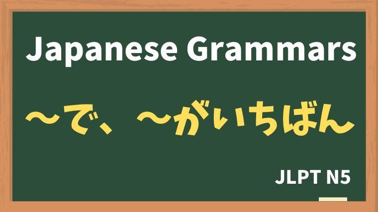 【JLPT N5】〜で〜がいちばん