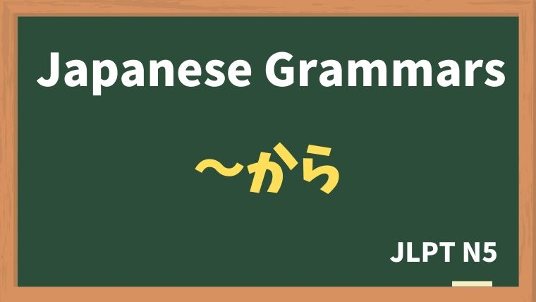 【JLPT N5 Grammar】〜から