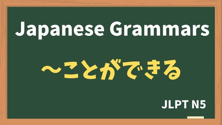 【JLPT N5 Grammar】〜ことができる