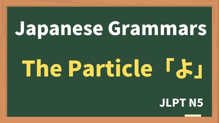 "【JLPT N5 Grammar】The particle ""よ"""