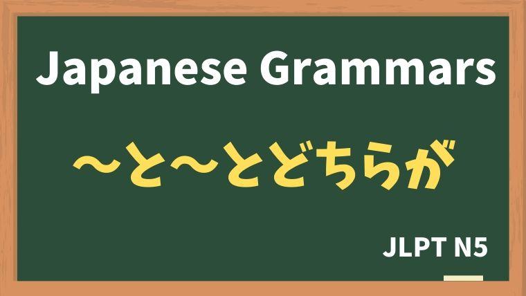 【JLPT N5 Grammar】〜と〜とどちらが・・・ですか