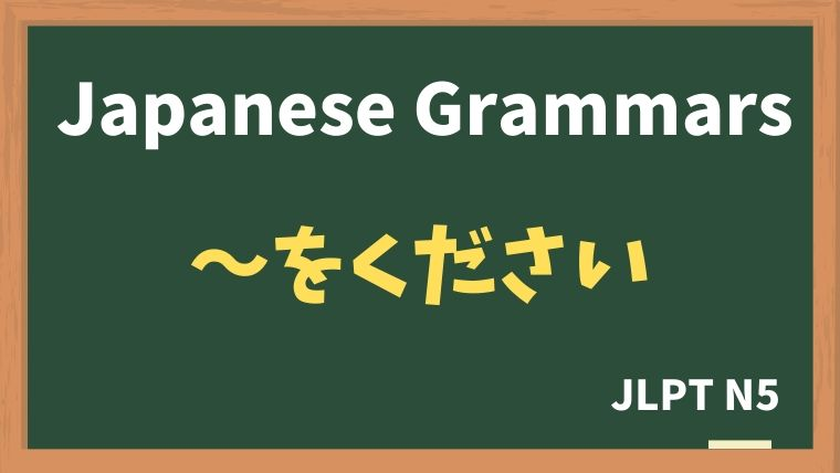 【JLPT N5 Grammar】〜をください