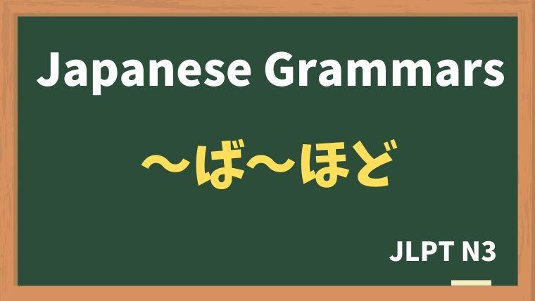 【JLPT N3 Grammar】〜ば〜ほど