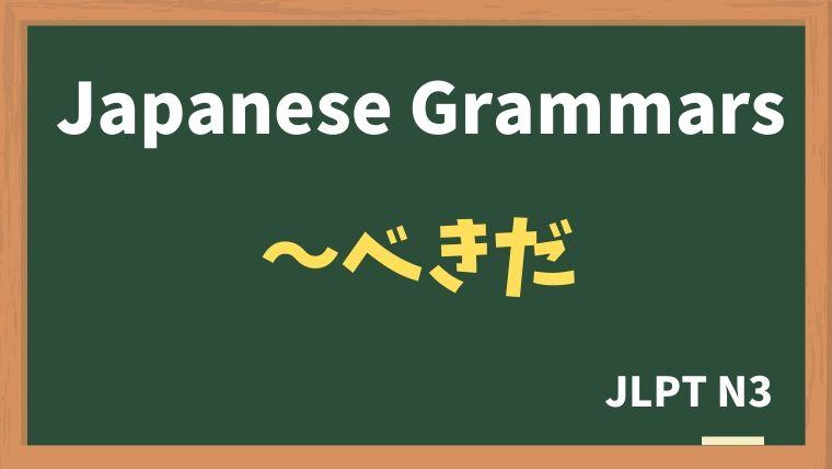 【JLPT N3 Grammar】〜べきだ
