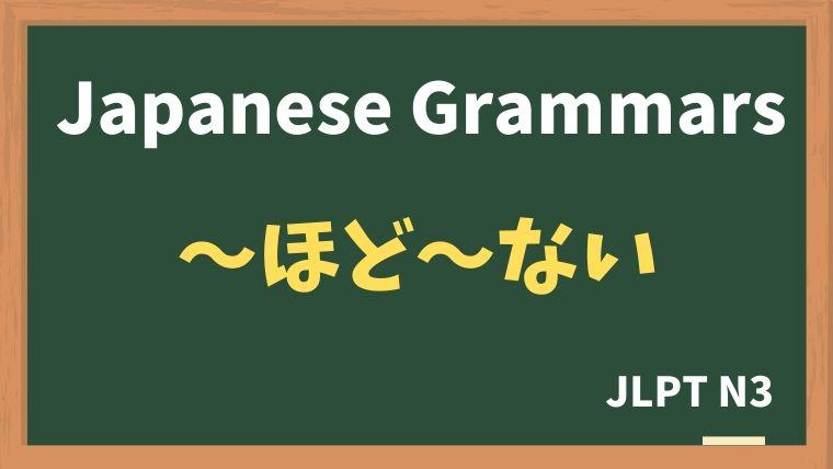 【JLPT N3 Grammar】〜ほど・・・ない