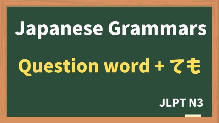 【JLPT N3 Grammar】Question word + 〜ても