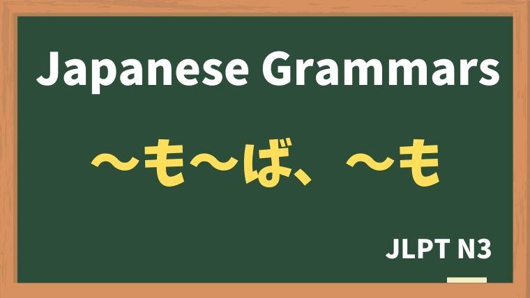 【JLPT N3 Grammar】〜も〜ば、〜も