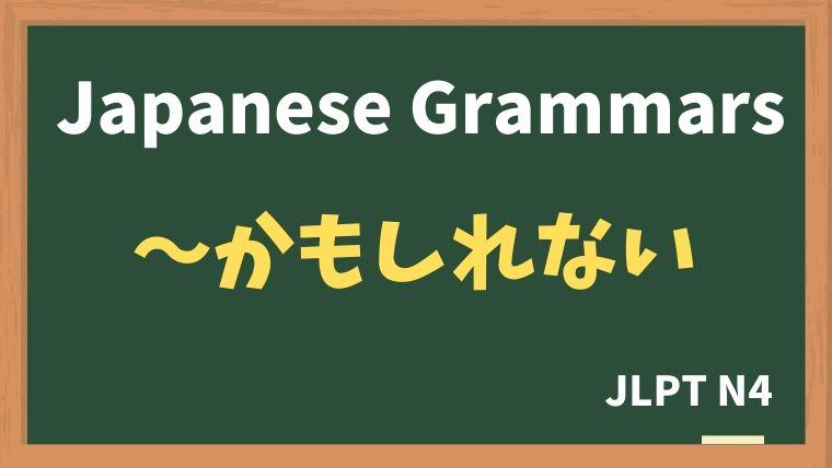 【JLPT N4 Grammar】〜かもしれない