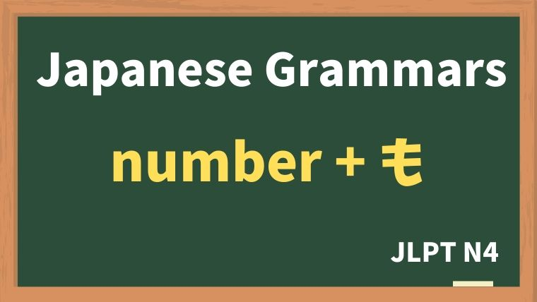 【JLPT N4 Grammar】number + も