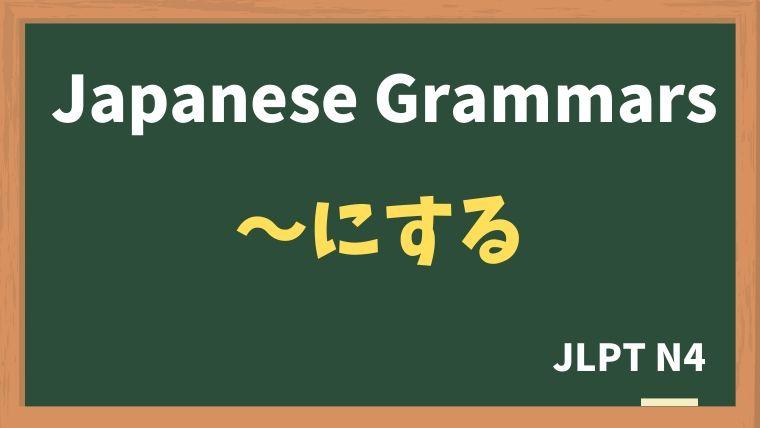 【JLPT N4 Grammar】〜にする