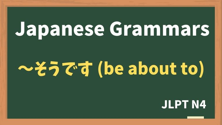 【JLPT N4 Grammar】〜そうです(be about to)