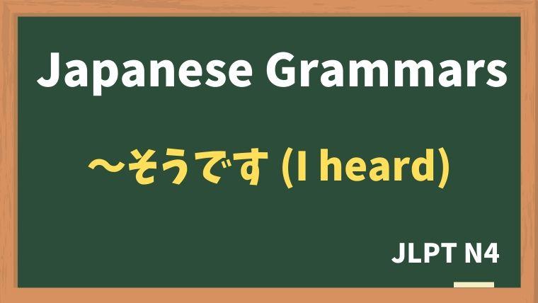 【JLPT N4 Grammar】〜そうです(I heard)