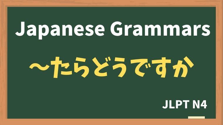 【JLPT N4 Grammar】〜たらどうですか