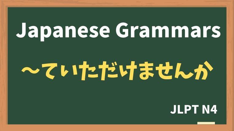 【JLPT N4 Grammar】〜ていただけませんか
