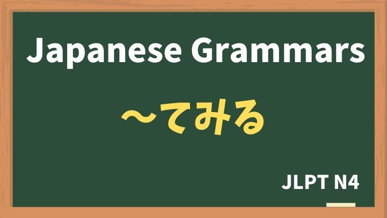 【JLPT N4 Grammar】〜てみる