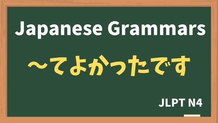 【JLPT N4 Grammar】〜てよかったです