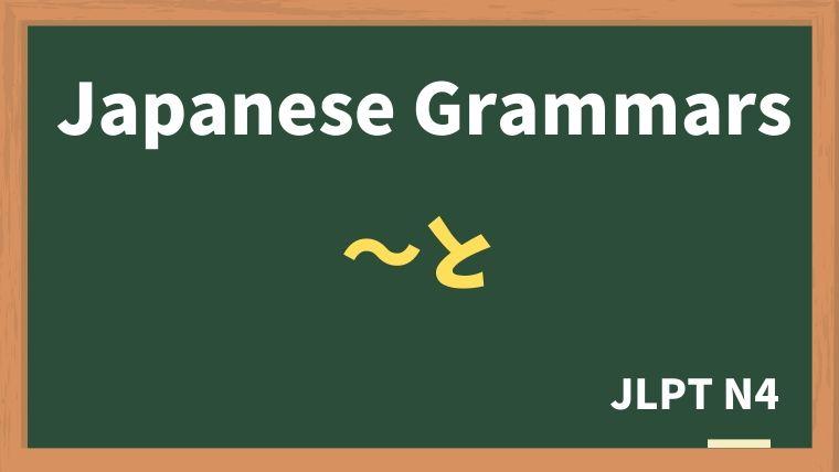 【JLPT N4 Grammar】〜と