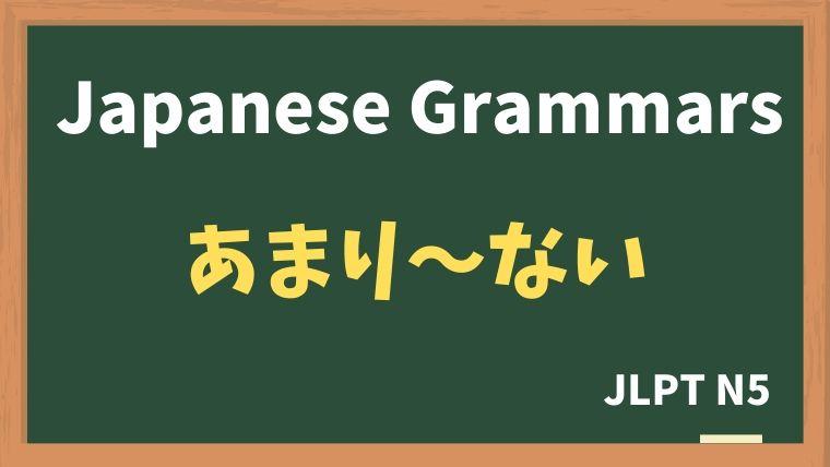 【JLPT N5 Grammar】あまり〜ない