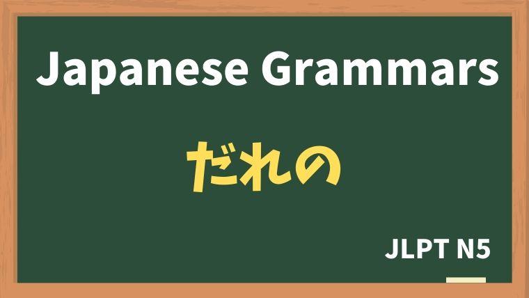 【JLPT N5 Grammar】だれの