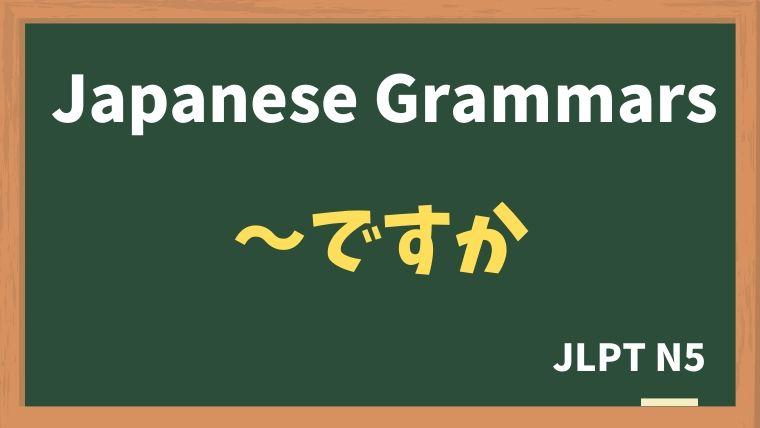 【JLPT N5 Grammar】XはYですか