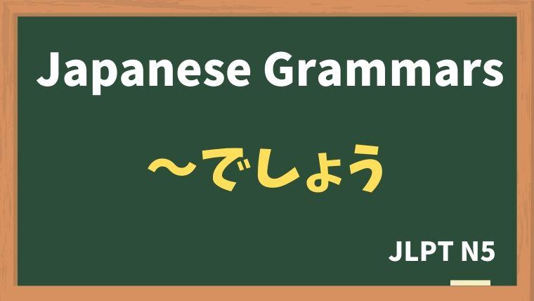 【JLPT N5 Grammar】〜でしょう
