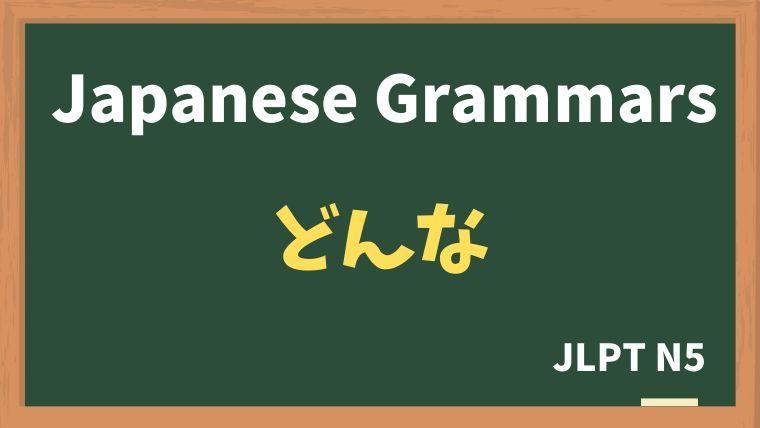 【JLPT N5 Grammar】どんな〜