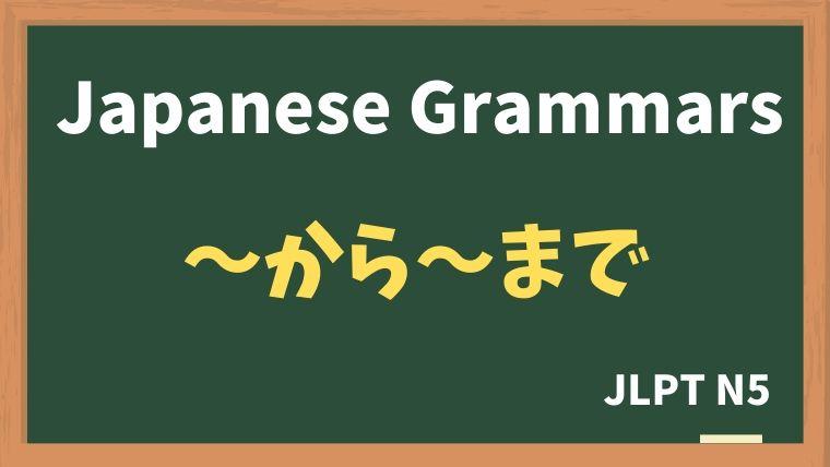 【JLPT N5 Grammar】〜から〜まで