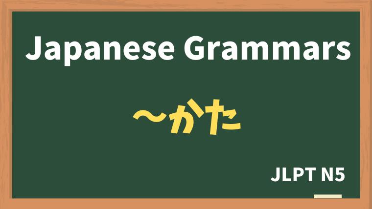 【JLPT N5 Grammar】〜かた