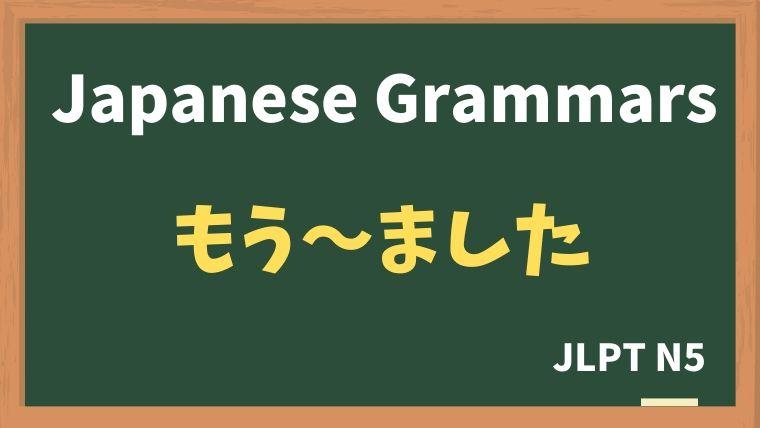 【JLPT N5 Grammar】もう〜ました