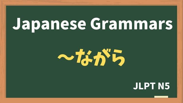【JLPT N5 Grammar】〜ながら