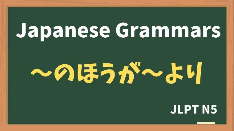【JLPT N5 Grammar】〜のほうが〜より