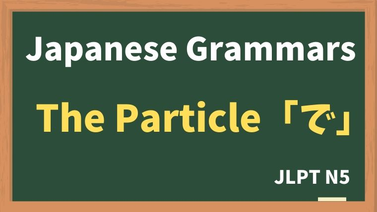 "【JLPT N5 Grammar】The particle ""で"""