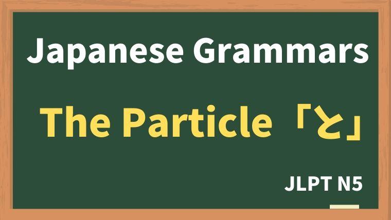 "【JLPT N5 Grammar】The particle ""と"""