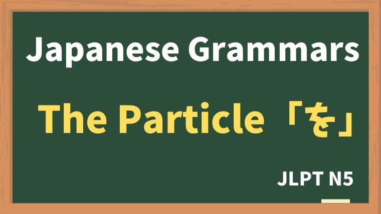 "【JLPT N5 Grammar】The particle ""を"""