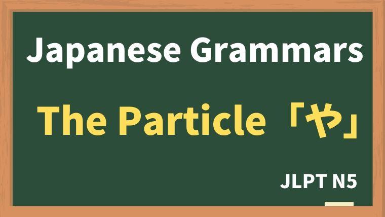 "【JLPT N5 Grammar】The particle ""や"""