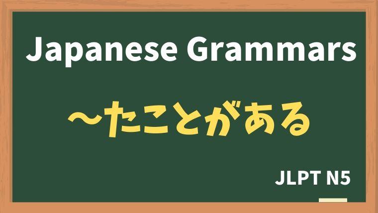 【JLPT N5 Grammar】〜たことがある
