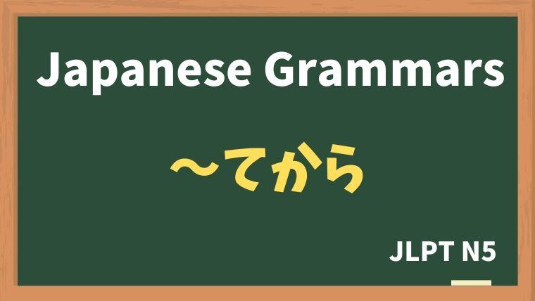 【JLPT N5 Grammar】〜てから