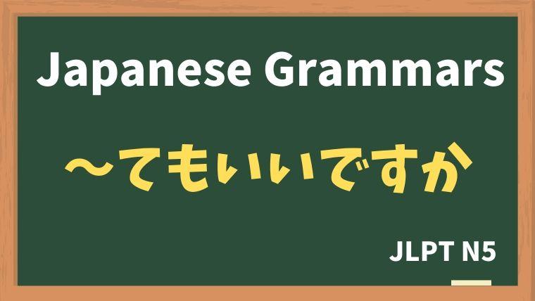 【JLPT N5 Grammar】〜てもいいですか(〜temo iidesuka)
