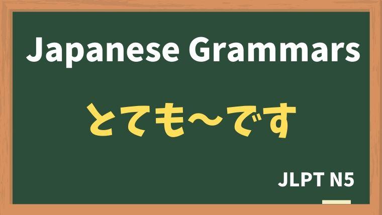 【JLPT N5 Grammar】とても〜です