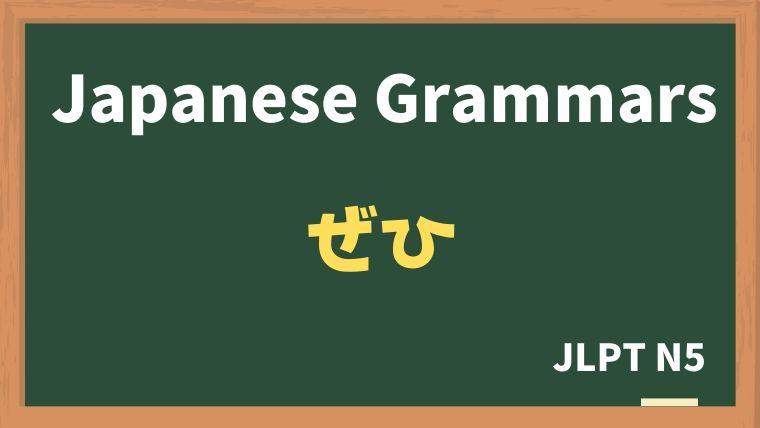 【JLPT N5 Grammar】ぜひ