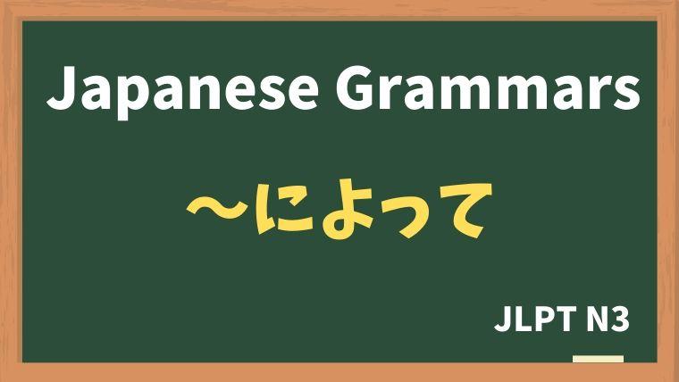 【JLPT N3 Grammar】〜によって
