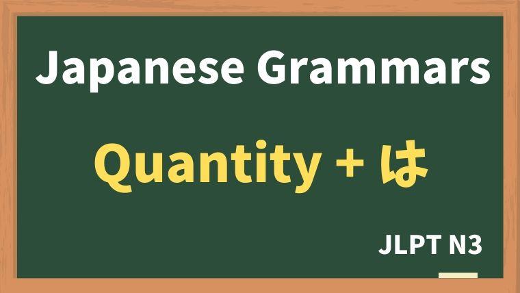 【JLPT N3 Grammar】Quantity + は