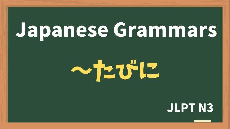 【JLPT N3 Grammar】〜たびに