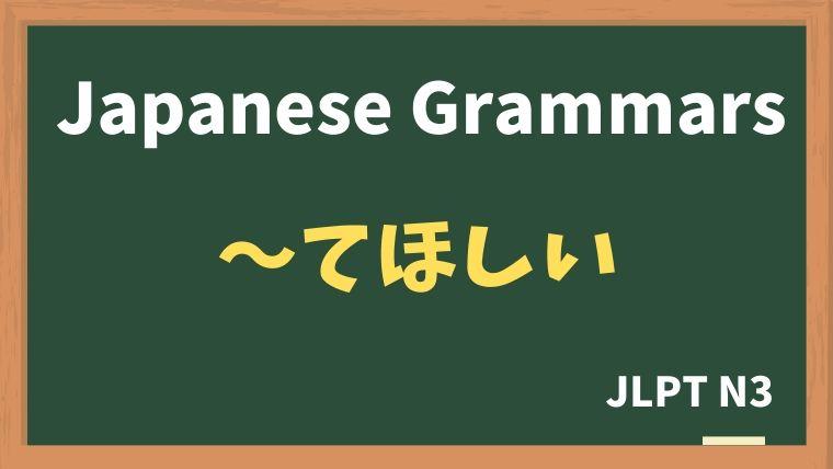 【JLPT N3 Grammar】〜てほしい