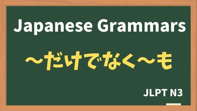 【JLPT N3 Grammar】〜だけでなく〜も