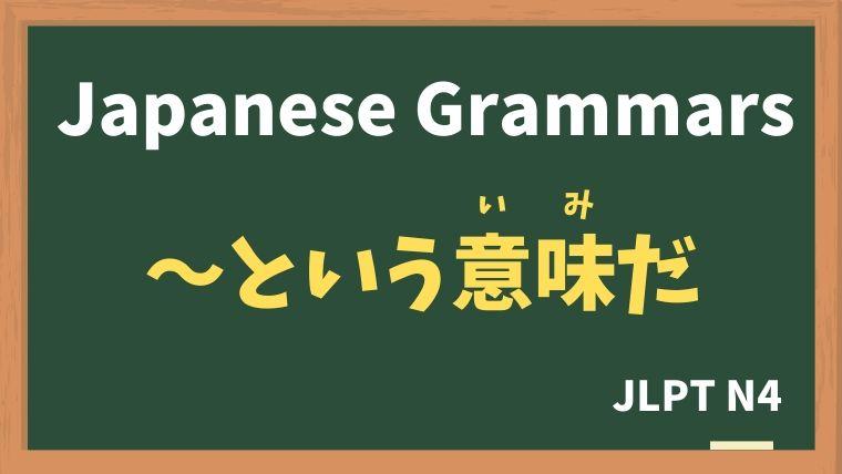 【JLPT Grammar N4】〜という意味だ(〜といういみだ)。
