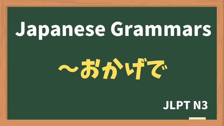 【JLPT N3 Grammar】〜おかげで