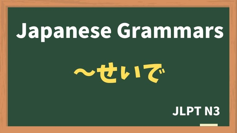 【JLPT N3 Grammar】〜せいで