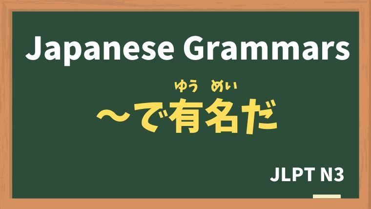 【JLPT N3 Grammar】〜は〜で有名だ(〜でゆうめいだ)