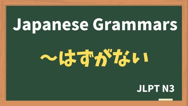 【JLPT N3 Grammar】〜はずがない